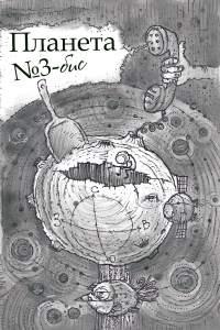 Планета №3 бис